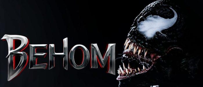 Обзор фильма Веном, смотреть онлайн, отзыв, обзор, рецензия, фильм, описание